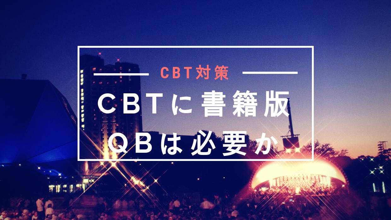 Cbt Qb オンライン